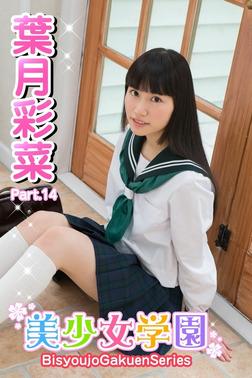 美少女学園 葉月彩菜 Part.14-電子書籍