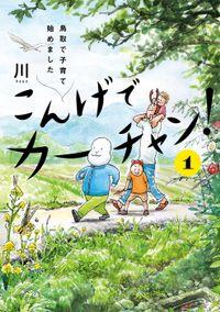 こんげでカーチャン!(1) 鳥取で子育て始めました【電子限定特典付き】