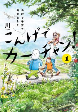 こんげでカーチャン!(1) 鳥取で子育て始めました【電子限定特典付き】-電子書籍