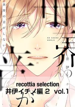 recottia selection 井伊イチノ編2 vol.1-電子書籍