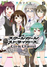 スクールガールストライカーズ Comic Channel 5巻