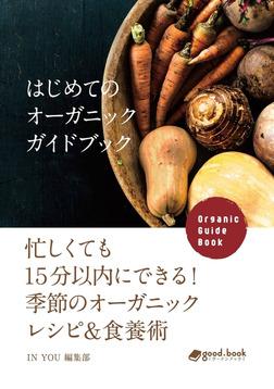 はじめてのオーガニックガイドブック 忙しくても15分以内にできる!季節のオーガニックレシピ&食養術-電子書籍