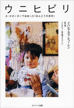 ウニヒピリ ホ・オポノポノで出会った「ほんとうの自分」-電子書籍