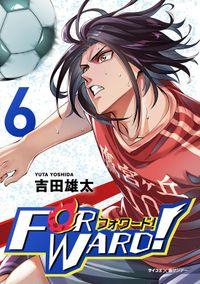 Forward!-フォワード!- 世界一のサッカー選手に憑依されたので、とりあえずサッカーやってみる。(6)