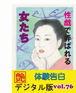 【体験告白】性戯で弄ばれる女たち ~『艶』デジタル版 vol.77~-電子書籍