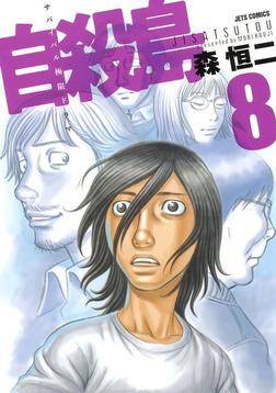 自殺島 8巻-電子書籍