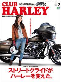 CLUB HARLEY 2016年2月号 Vol.187