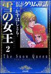 まんがグリム童話 雪の女王(分冊版)【第2話】 アラジンと魔法のランプ
