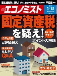 週刊エコノミスト (シュウカンエコノミスト) 2018年05月15日号