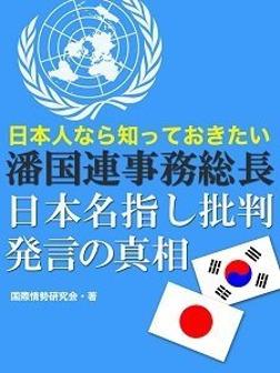 日本人なら知っておきたい 潘国連事務総長の日本名指し批判発言の真相-電子書籍