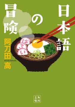 日本語の冒険-電子書籍