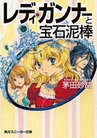 レディ・ガンナーと宝石泥棒(スニーカー文庫)