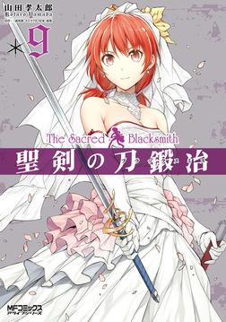 聖剣の刀鍛冶(ブラックスミス) 9-電子書籍