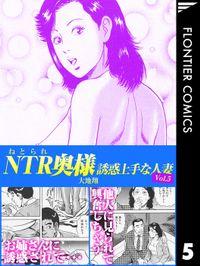NTR(ねとられ)奥様 誘惑上手な人妻5