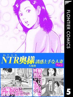 NTR(ねとられ)奥様 誘惑上手な人妻5-電子書籍