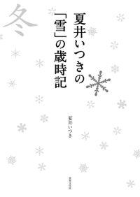 夏井いつきの歳時記(世界文化社)
