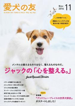 愛犬の友2016年11月号-電子書籍