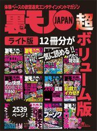 裏モノJAPAN【ライト】超ボリューム版(鉄人社)