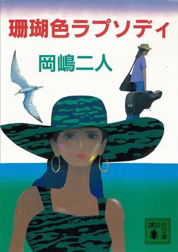 珊瑚色ラプソディ-電子書籍