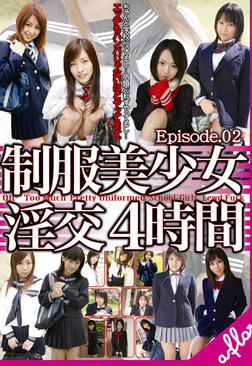 制服美少女 淫交 4時間 Episode.02-電子書籍