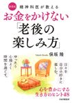 精神科医が教える お金をかけない「老後の楽しみ方」〔愛蔵版〕 心を豊かにする生き方のヒント48