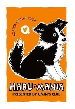 HARU MANIA オレンジ-電子書籍