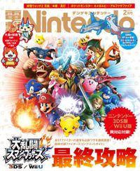 電撃Nintendo 2015年2月号