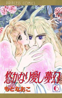 悠かなり愛し夢幻 6-電子書籍