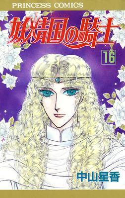 妖精国の騎士(アルフヘイムの騎士) 16-電子書籍