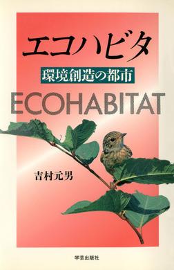 エコハビタ : 環境創造の都市-電子書籍