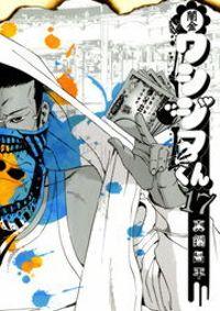 闇金ウシジマくん(17)