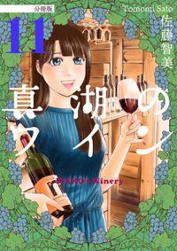 真湖のワイン 分冊版11
