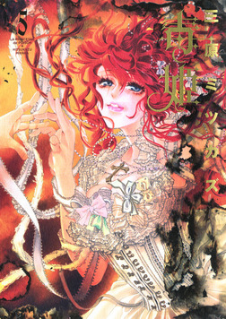 毒姫 5巻-電子書籍