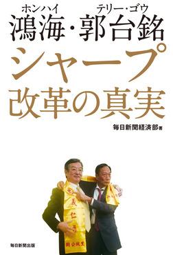 鴻海・郭台銘 シャープ改革の真実-電子書籍