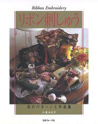 リボン刺しゅう 花のパターンと作品集