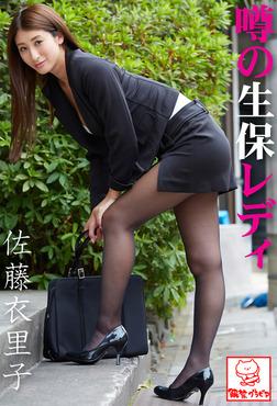 噂の生保レディ 佐藤衣里子※直筆サインコメント付き-電子書籍
