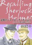 【分冊版・中巻】追憶のシャーロック・ホームズ-ワトスン博士最後の告白-