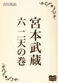 宮本武蔵 六 二天の巻