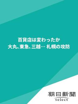 百貨店は変わったか 大丸、東急、三越… 札幌の攻防-電子書籍