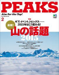 PEAKS 2015年2月号 No.63