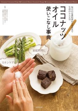 ココナッツオイル使いこなし事典-電子書籍