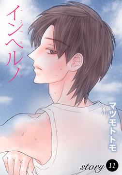 AneLaLa インヘルノ story11-電子書籍