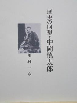 歴史の回想・中岡慎太郎-電子書籍