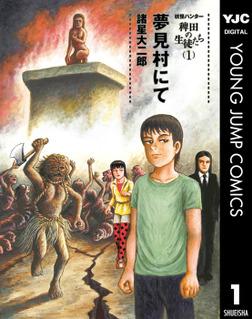 妖怪ハンター 稗田の生徒たち 1 夢見村にて-電子書籍