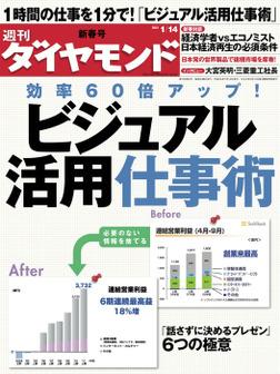 週刊ダイヤモンド 12年1月14日号-電子書籍