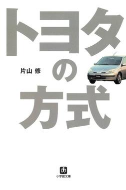 トヨタの方式(小学館文庫)-電子書籍