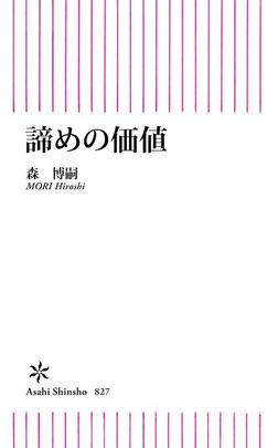 諦めの価値-電子書籍