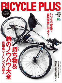BICYCLE PLUS Vol.17-電子書籍
