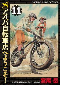 アオバ自転車店へようこそ! / 11
