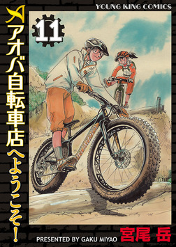 アオバ自転車店へようこそ! / 11-電子書籍